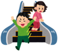 escalator_kiken.png